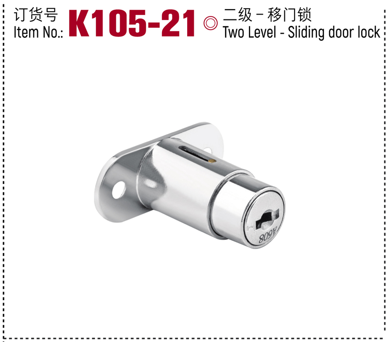 K105-21 二级移门锁