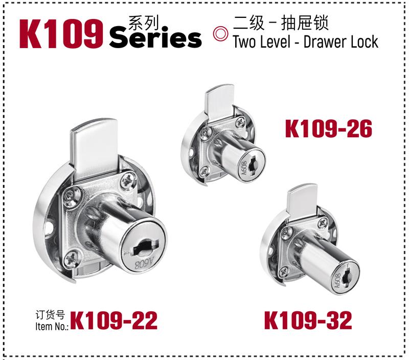 K109系列 二级抽屉锁