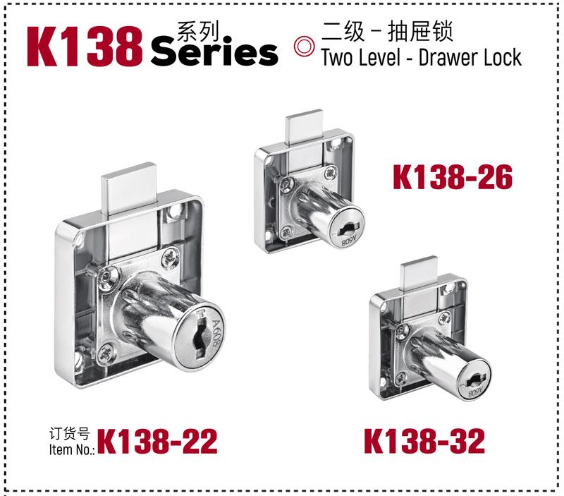 K138系列 二级抽屉锁