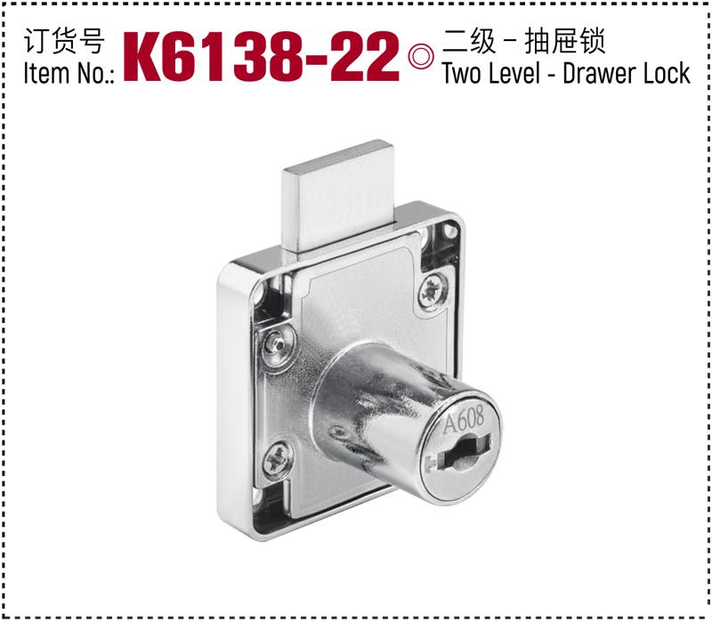 K6138-22 二级抽屉锁