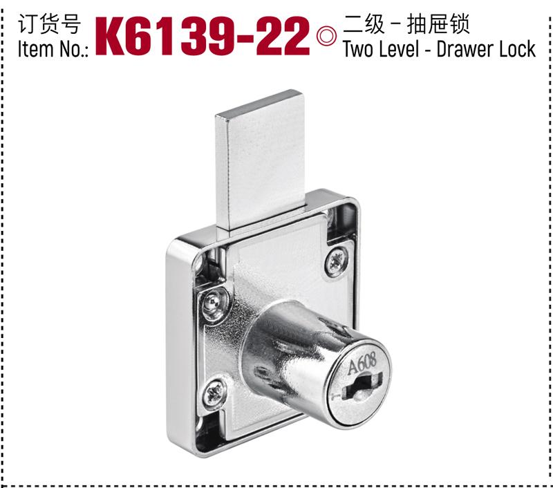 K6139-22 二级抽屉锁