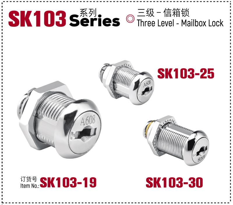 SK103系列 三级信箱锁