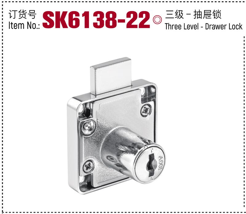 SK6138-22 三级抽屉锁