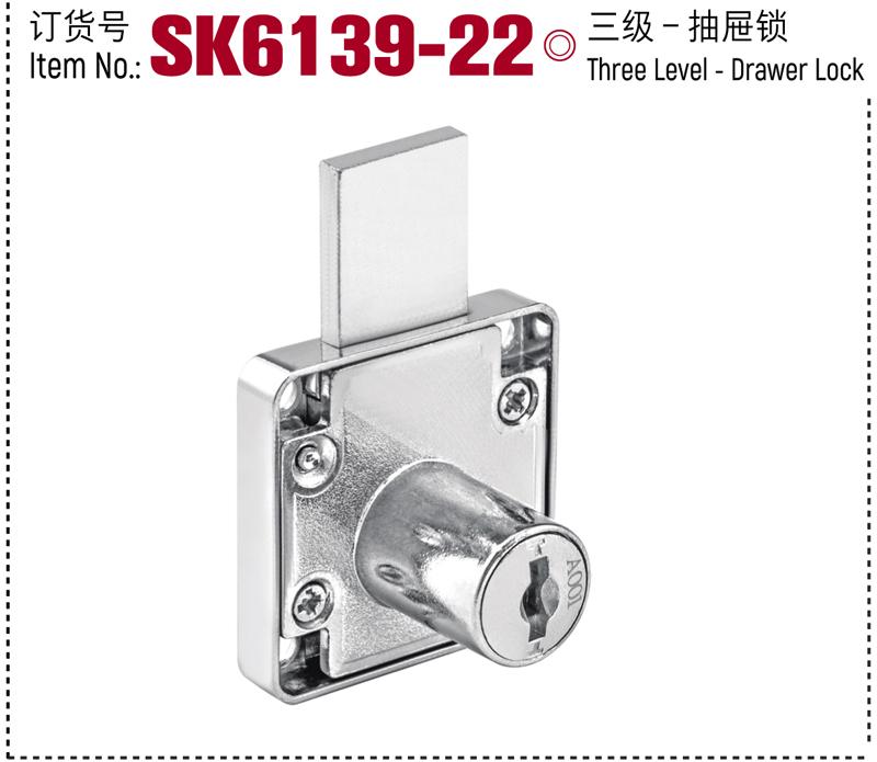 SK6139-22 三级抽屉锁