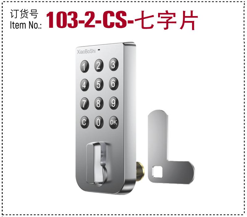 103-2-CS-七字片