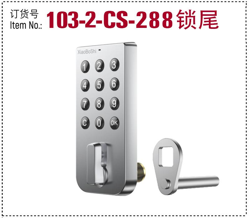 103-2-CS-288锁尾