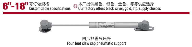 "6""-18""Four feet claw cap pneumatic support"