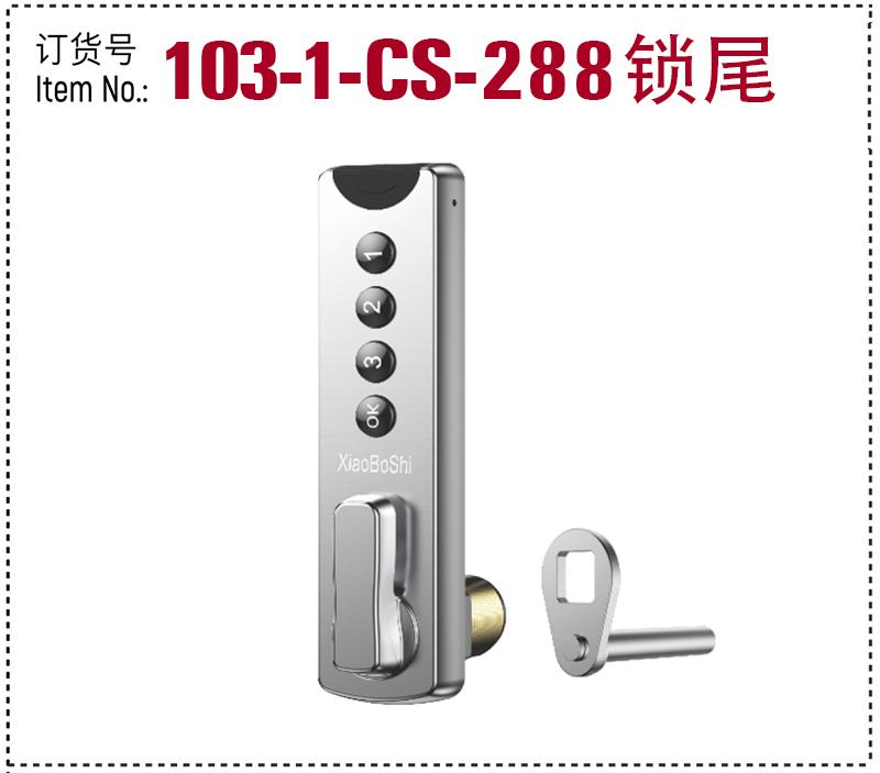 103-1-CS-288锁尾